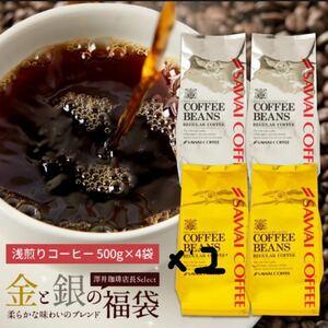 澤井珈琲 コーヒー豆 2種類 金と銀の4袋×2 全8袋