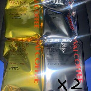 澤井珈琲 金 オーロラブレンド×2 銀 プラタブレンド×2袋 4袋×2セット 全8袋 中挽き