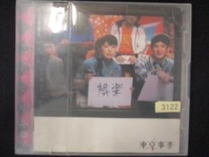 512#レンタル版CD 娯楽/東京事変 3122
