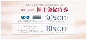 即決最新◆アオキ,AOKI,オリヒカ2割引券◆最後の1枚