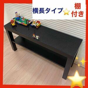 横長タイプ★レゴ テーブル★LEGOブロックで遊べる★デュプロも兼用板レゴテーブル★レゴ机★レゴクラシック★