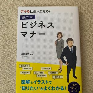 デキる社会人になる! 基本のビジネスマナー/相部博子