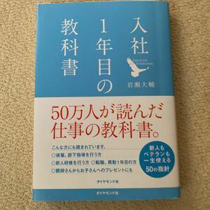 入社1年目の教科書/岩瀬大輔