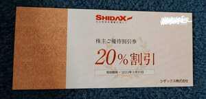 ☆即決!☆シダックス 株主優待 中伊豆ホテル・ワイナリー関連施設 20%割引 送料63円