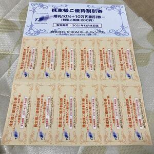 最新 TOKAIホールディングス 株主優待券 お食事20%割引券×12枚 婚礼10%+10万円割引券 有効期限:2021年12月末日