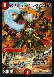 デュエルマスターズ カード 超法剣 カツキング GANG DMR11 レア デュエマ 火文明 エグザイル・クリーチャー アウトレイジMAX