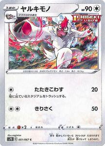 ポケモンカード s7D ヤルキモノ C 051 摩天パーフェクト ソード&シールド ポケモン カード ポケカ 無 1進化