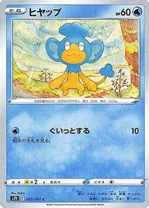 ポケモンカード s7D ヒヤップ C 005 摩天パーフェクト ソード&シールド ポケモン カード ポケカ 水 たねポケモン