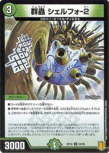 デュエマ DMRP18 群蟲 シェルフォ-2 アンコモン デュエルマスターズ 王来篇 禁時王の凶来 ミラクル・フォービドゥン   クリーチャー