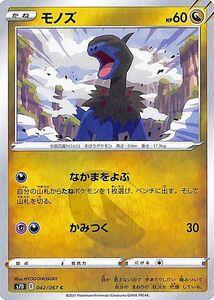 ポケモンカード s7D モノズ C 042 摩天パーフェクト ソード&シールド ポケモン カード ポケカ ドラゴン たねポケモン