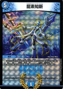 デュエマ DMEX08 龍素知新 レア デュエルマスターズ 謎のブラックボックスパック BBP   呪文 水文明 ドラグメントイノベーション
