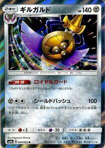 ポケモンカード SM8a ギルガルド R 044 強化拡張パック ダークオーダー サン ムーン ポケモン カード ポケカ 鋼 2進化