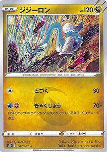 ポケモンカード s7D ジジーロン U 047 摩天パーフェクト ソード&シールド ポケモン カード ポケカ ドラゴン たねポケモン