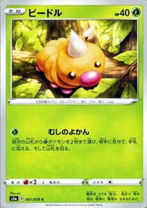 ポケモンカード s3a ビードル C 001 伝説の鼓動 ソード&シールド ポケモン カード ポケカ 強化拡張パック 草 たねポケモン