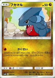 ポケモンカード SM8b フカマル 099 GXウルトラシャイニー サン ムーン ポケカ ハイクラスパック ドラゴン たねポケモン