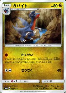 ポケモンカード SM8b ガバイト 100 GXウルトラシャイニー サン ムーン ポケカ ハイクラスパック ドラゴン 1進化
