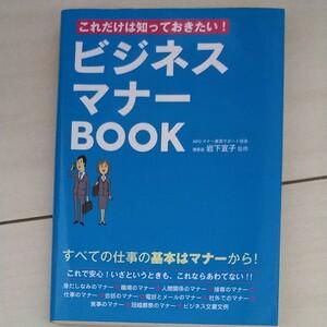 ビジネスマナーbook