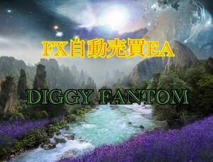 FX自動売買EA 最新作登場!DIGGYFANTOM