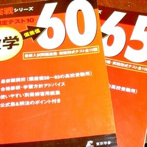 東京学参 実戦シリーズ 数学 偏差値60 偏差値65 入試問題 高校受験