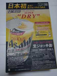 アサヒ スーパードライ 生ジョッキ缶 340ml 24缶セット 1ケース 未開封品
