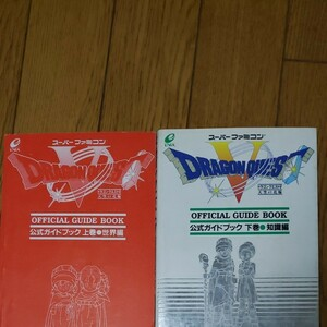 ドラゴンクエスト5 天空の花嫁 公式ガイドブック上下巻セット