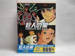 特典あり 帯あり DVD 巨人の星 コンプリートBOX Vol.2