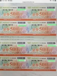 ワタミ株主優待 お食事券 4000円分