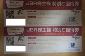 【送料無料】キッザニア東京・甲子園共通 JBR株主優待(指定日限定20%割引)券 2枚