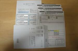 ◇【ネコポス送料無料】HABA ハーバー研究所 株主優待券10,000円分◇
