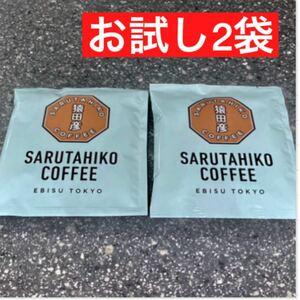 猿田彦珈琲 ドリップバッグ 大吉ブレンド 12g×2袋 コーヒー お試し