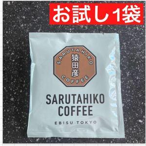 猿田彦珈琲 ドリップバッグ 大吉ブレンド 12g×1袋 コーヒー お試し