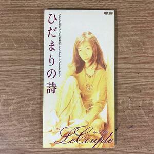 (D901)中古8cmCD100円 ル・クプル ひだまりの詩
