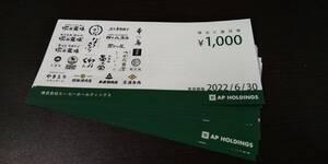 2022年6月30日まで 送料無料 エーピーホールディングス 株主優待券 12000円分