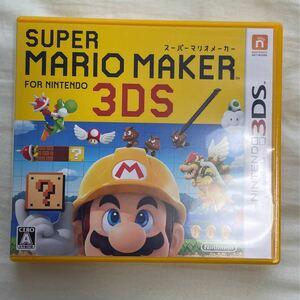 スーパーマリオメーカーfor 3DSソフト Nintendo