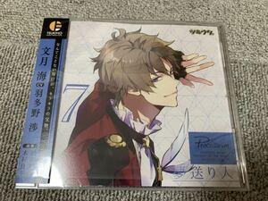 CD ツキウタ。キャラクターCD・4thシーズン 8 文月海 ツキプロ 羽多野渉