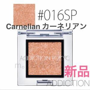 ADDICTION アディクション アイシャドウ #016SP Carnelian カーネリアン 新品