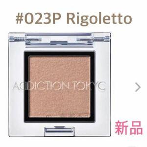 アディクション ザ アイシャドウ #023P Rigoletto リゴレット ADDICTION 新品