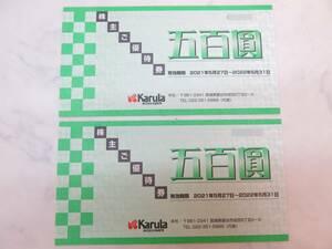 ☆5294 カルラ 株主優待券 500円×2枚 1000円分 2022年5月31日まで