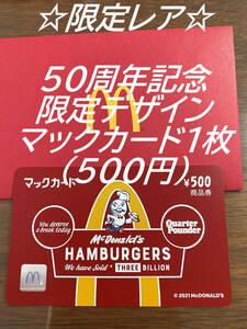 50周年限定デザイン マックカード 500円分 1枚 赤 スピーディー BIGSMILEBAG マクドナルド ビッグスマイルバッグ 即決