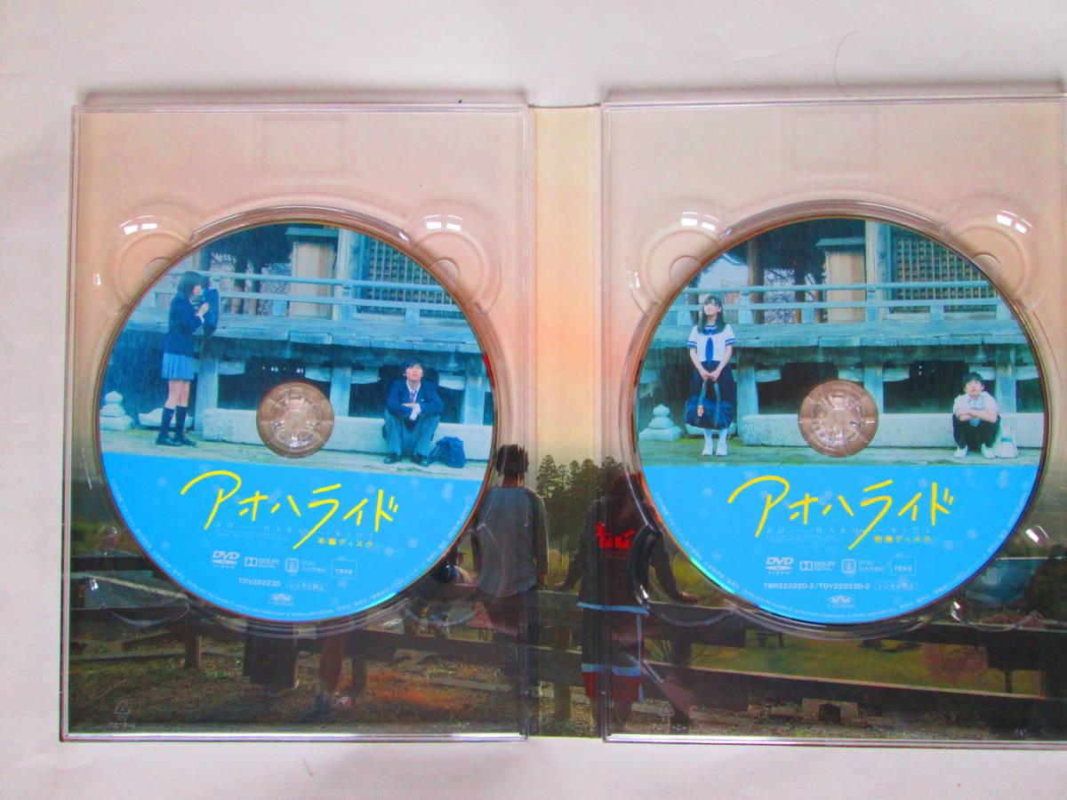 DVD ★アオハライド★ 送料¥210