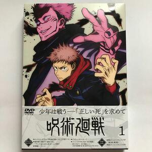 呪術廻戦 初回限定盤 DVD 第1巻