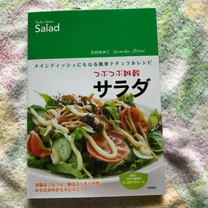 料理本 つぶつぶ雑穀 サラダ