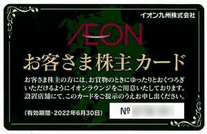 イオン九州 イオンラウンジ 株主優待カード / 2022.6.30まで