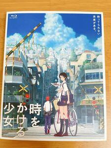 【初回限定版】時をかける少女 [Blu-ray]