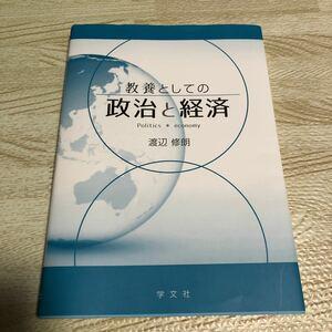 教養としての政治と経済/渡辺修朗