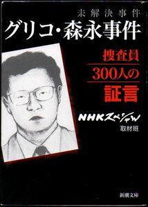 108* 未解決事件 グリコ・森永事件捜査員300人の証言 NHKスペシャル取材班 新潮文庫