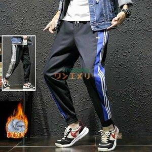 ジョガーパンツ メンズ 厚手パンツ スウェットパンツ 裏起毛 裏 ジョガーパンツ メンズ 厚手パンツ スウェットパンツ 裏起毛 裏ボア ボア