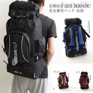 長期旅行防災地震対策男女兼用バッグ出張登山 リュックサックバックパック多機能超大容量防災防水超軽量60L登山リュック背中通気登山ザ