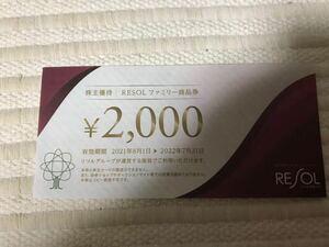 リソルホールディングス 株主優待券 80000円分 送料無料 即決