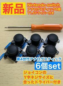 任天堂スイッチジョイコン用V44アナログスティック6個